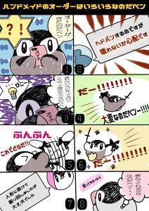♰第1話♰ハンドメイドのオーダーはいろいろなのだぺん #漫画 #ペンギンランド #ペンギン ##RT拡散希望  #ハンドメイド #ヴィジュアル系 #ゴスロリ