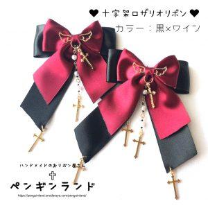 【♰おリボン♰】ゆらめき十字架ロザリオおリボン