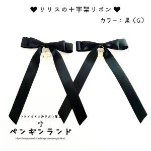 【♰おリボン♰】リリスの十字架リボン【他カラー有】